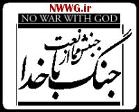 جنبش ممانعت از جنگ با خدا