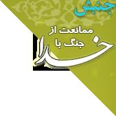 http://nwgod.persiangig.com/image/weblog_style/JONBESH2.png