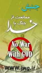 بنر طرح جنبش ممانعت از جنگ با خدا